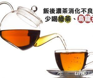飯後濃茶消化不良?少喝綠茶、烏龍茶