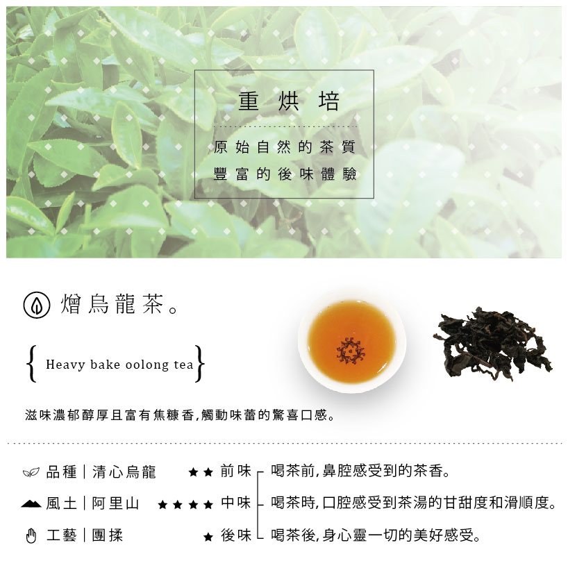 重烘培茶-03