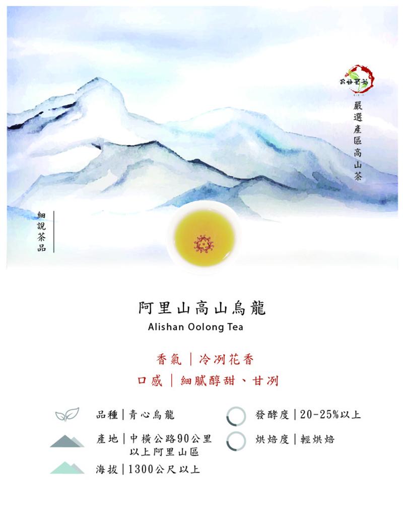 高山烏龍茶-01