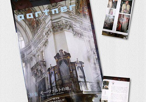 日本有名的 partner news來本店專訪